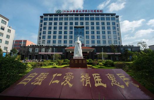 江西中医药大学第二附属医院体检中心