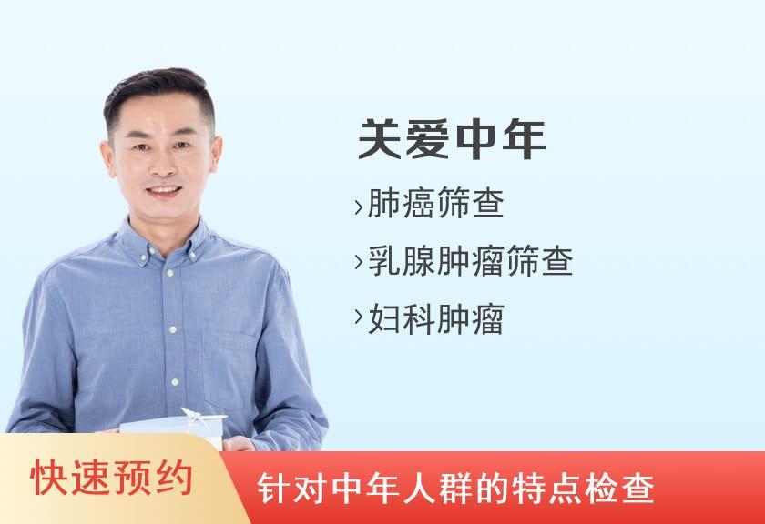 莆田市中医院体检中心中年基础辨识体检套餐(男)