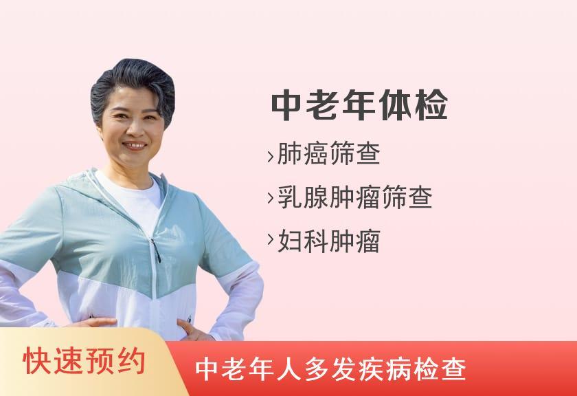 莆田市中医院体检中心中老年基础辨识体检套餐(女)