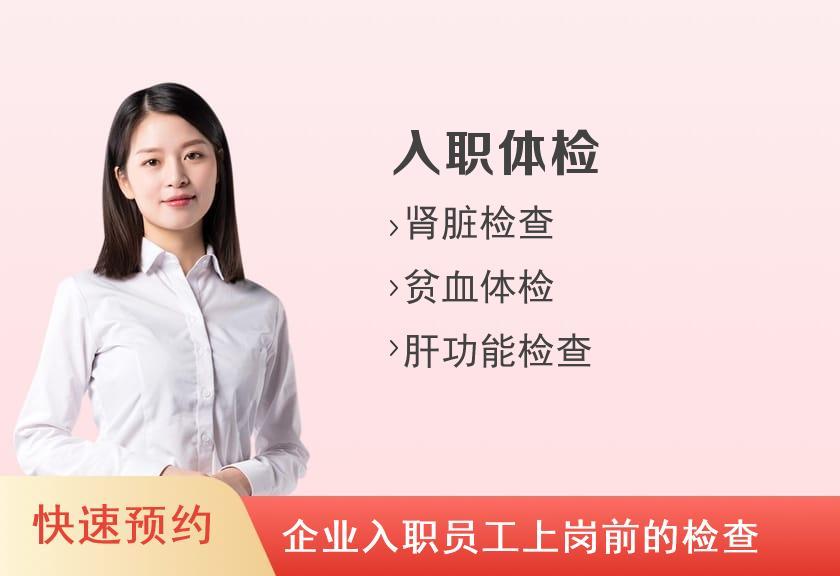 杭州新华体检中心入职体检套餐(女)
