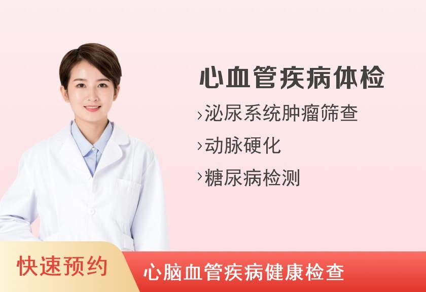 莆田市中医院体检中心心血管专科体检套餐(女)
