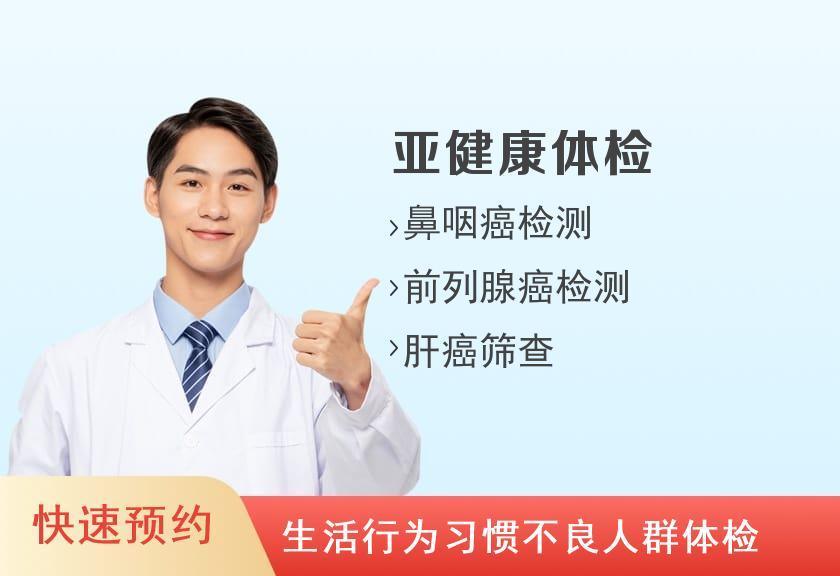 福州市第七医院体检中心亚健康体检套餐(男)