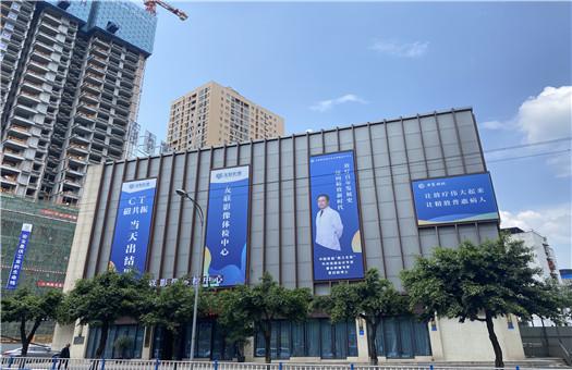 重庆友联健康体检中心