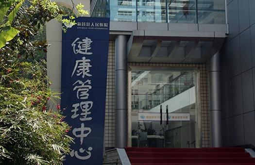 新昌县人民医院体检中心