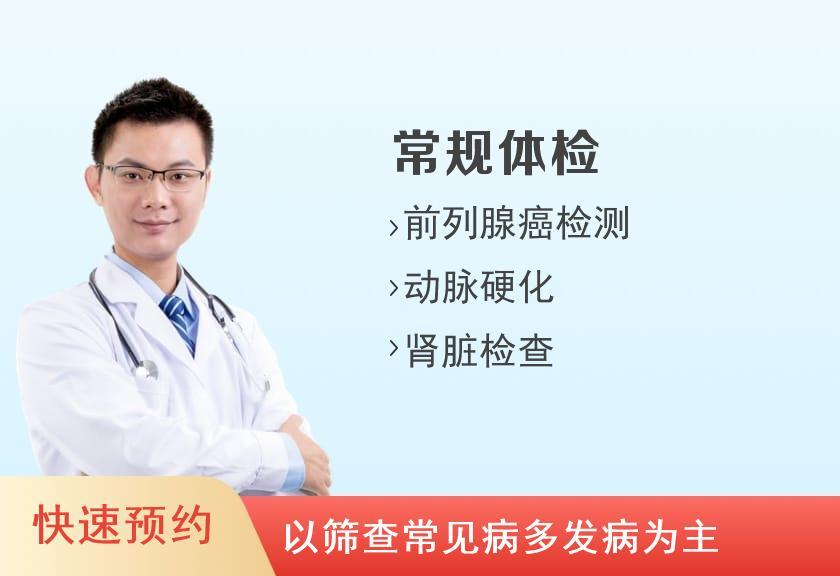 广东省第二人民医院体检中心(民航院区)尊贵VIP体检套餐A1(男)