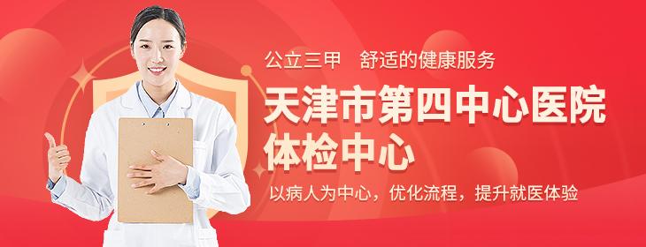 天津市第四中心医院体检中心-pc