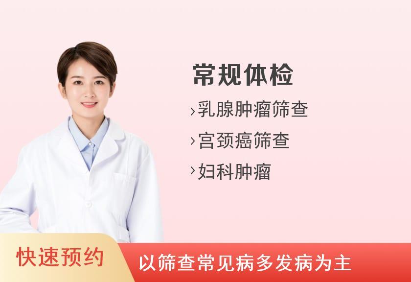 北京医院体检中心D体检套餐(女查妇科)
