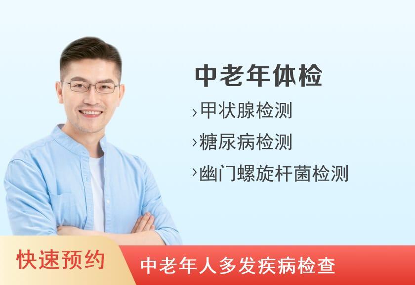南昌大学第一附属医院体检中心(高新院区)经典型套餐-中老年 C(男)