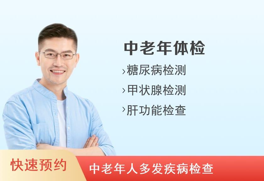 南昌大学第一附属医院体检中心(高新院区)经典型套餐-中老年 A(男)