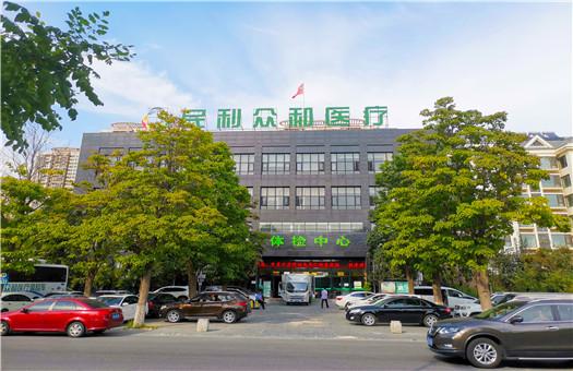 民利众和医疗竹海体检中心