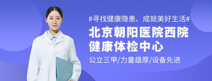 北京朝阳医院西院健康体检中心-pc