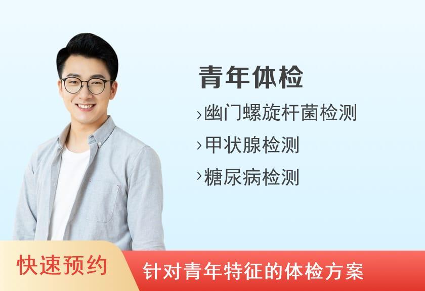 淄博市第三人民医院(淄博市妇幼保健院)体检中心青年男宾体检套餐B
