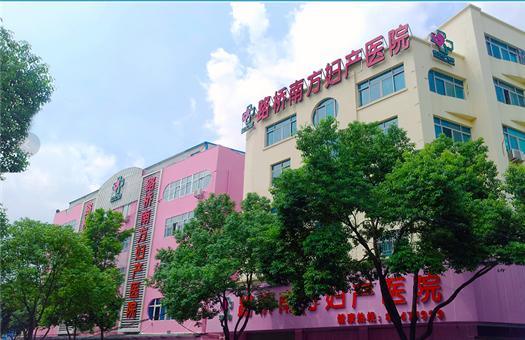 台州路桥南方妇产医院体检中心