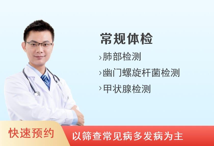 漯河市第六人民医院体检中心31岁—50岁人士体检套餐(男)