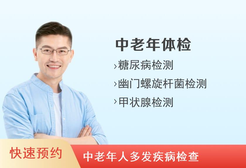 漯河市第六人民医院体检中心50岁以上人士体检套餐(男)