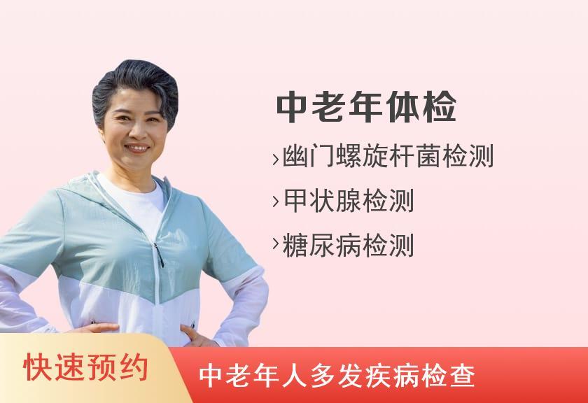 漯河市第六人民医院体检中心50岁以上人士体检套餐(女)