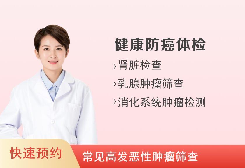 厦门莲花医院体检中心(莲河总院)女性肿瘤筛查体检套餐