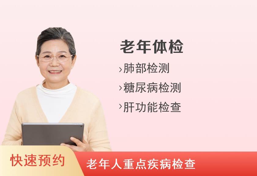 厦门莲花医院体检中心(莲河总院)老年人女性体检套餐