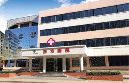 昆明东方医院体检中心
