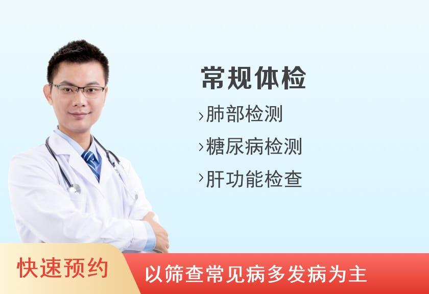 福建美年大体检中心台江门诊部常规身体检查体检套餐(男)
