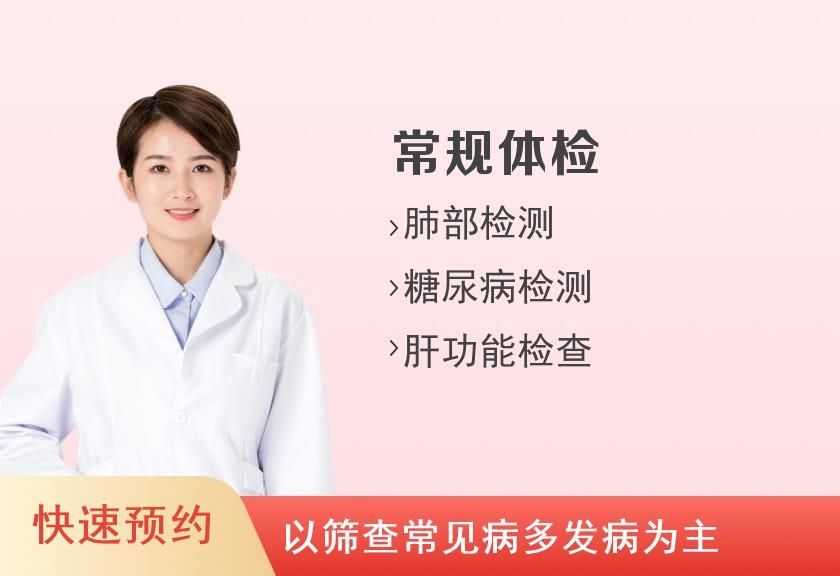 福建美年大体检中心台江门诊部常规身体检查体检套餐(未婚女)