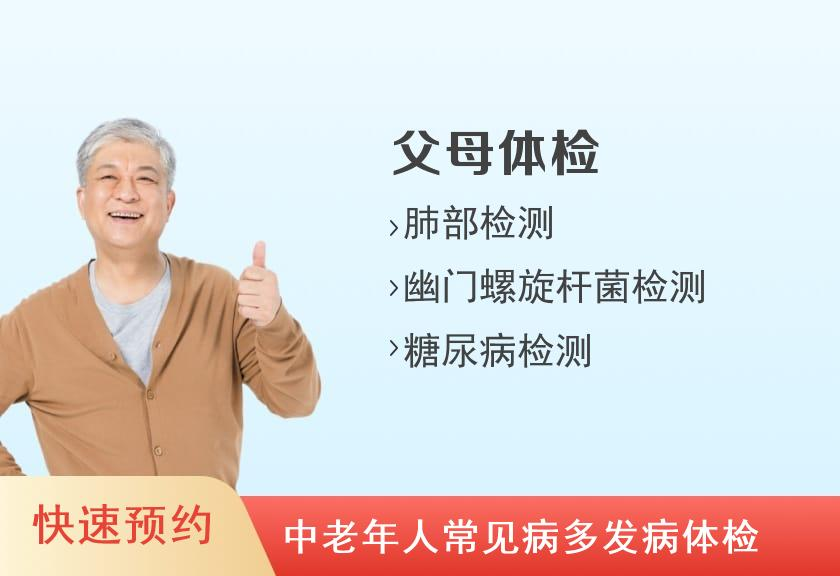 福建美年大体检中心台江门诊部关爱父母升级体检套餐(男)