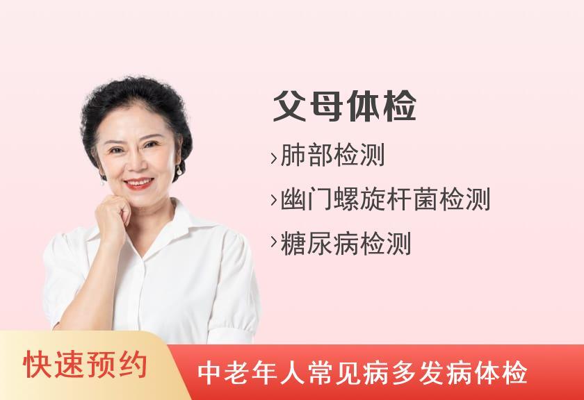 福建美年大体检中心台江门诊部关爱父母升级体检套餐(已婚女)