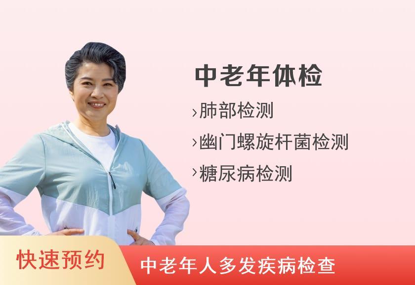 福建美年大体检中心台江门诊部中老年慢病预防体检套餐(女已婚)