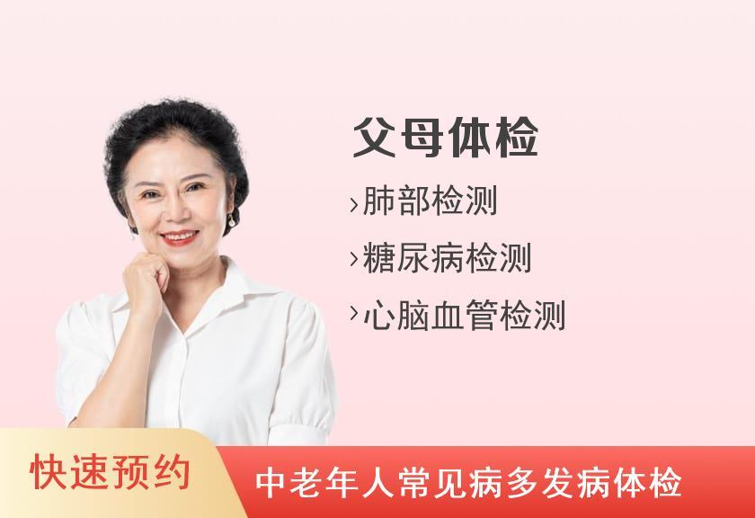 徐州新健康医院体检中心(徐州市肿瘤医院北院)孝敬父母体检套餐(女)