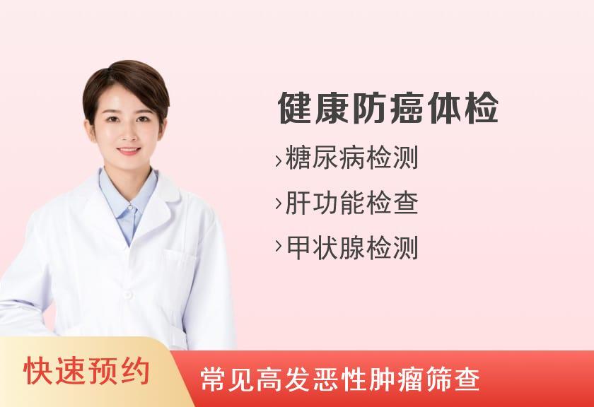 徐州新健康医院体检中心(徐州市肿瘤医院北院)中老年防癌套餐(女)