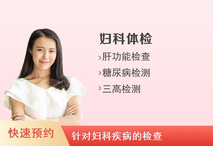 徐州新健康医院体检中心(徐州市肿瘤医院北院)女性基础体检套餐