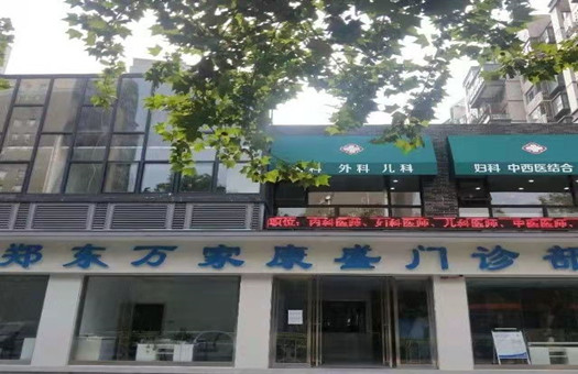 郑州万家康盛门诊体检中心