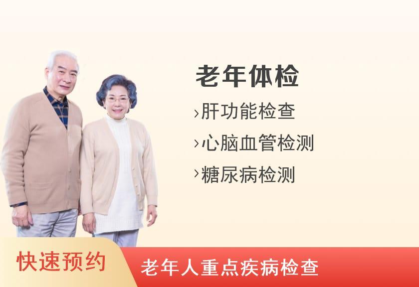 郑州万家康盛门诊体检中心老年体检套餐一送一