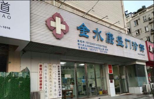 金水康盛门诊部体检中心