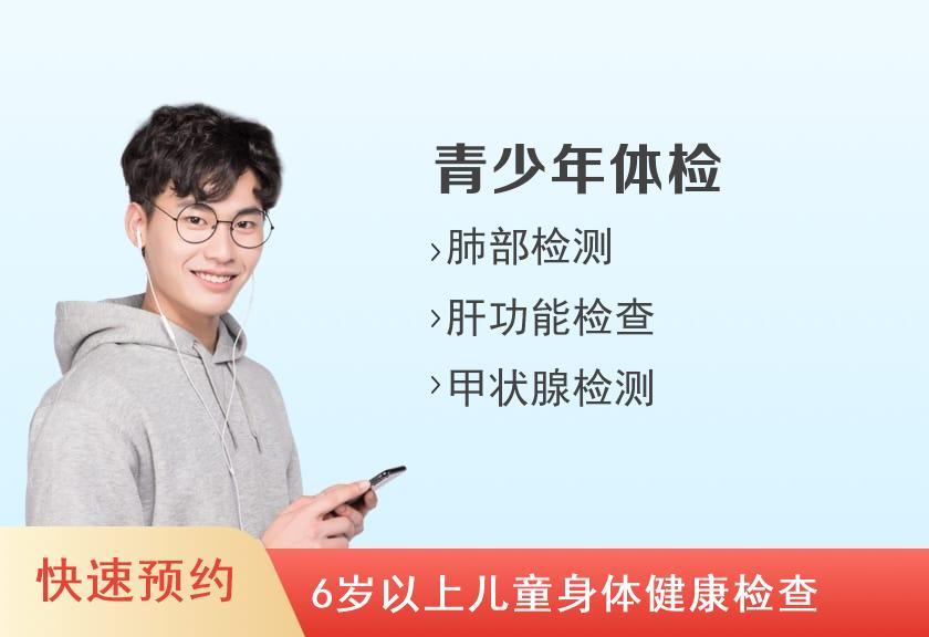 厦门长庚医院体检中心青少年(建议14~20岁)男