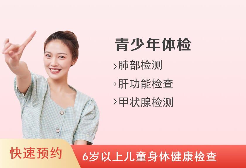 厦门长庚医院体检中心青少年(建议14~20岁)女