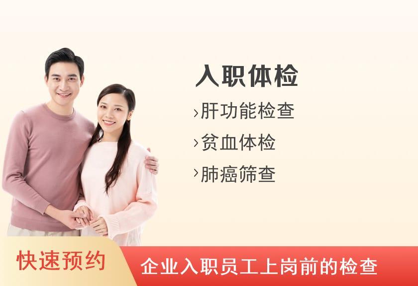 湖南省财贸医院体检中心入职体检套餐