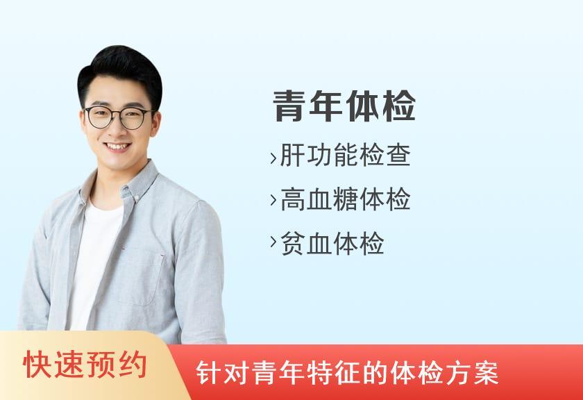 山西省人民医院体检中心青年健康体检方案二(男)