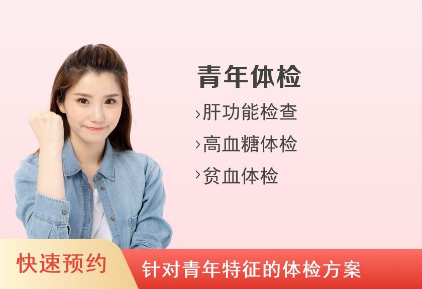 山西省人民医院体检中心青年健康体检方案二(已婚女)