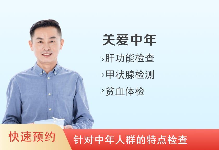 山西省人民医院体检中心中年健康体检方案三(男)