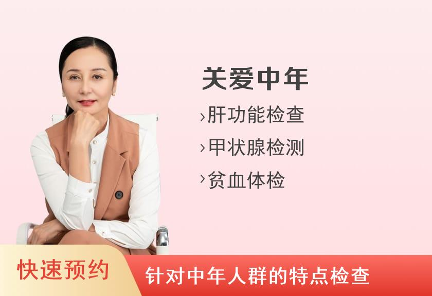 山西省人民医院体检中心中年健康体检方案四(已婚女)