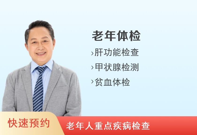 山西省人民医院体检中心老年健康体检方案五(男)