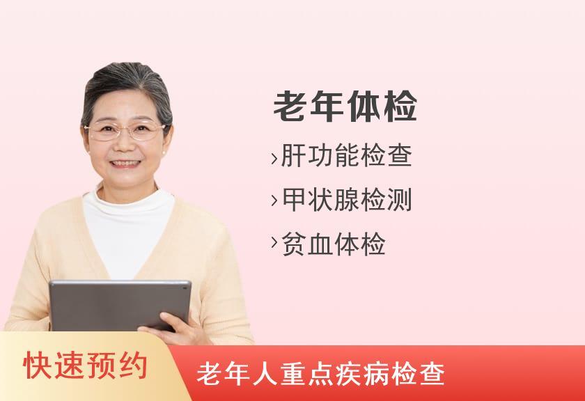 山西省人民医院体检中心老年健康体检方案五(已婚女)