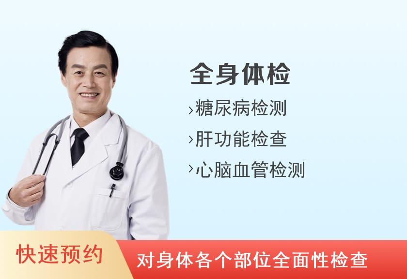 西安冶金医院体检中心高端VIP体检套餐(男)