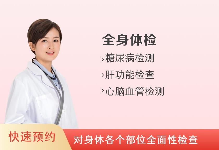 西安冶金医院体检中心高端VIP体检套餐(女)