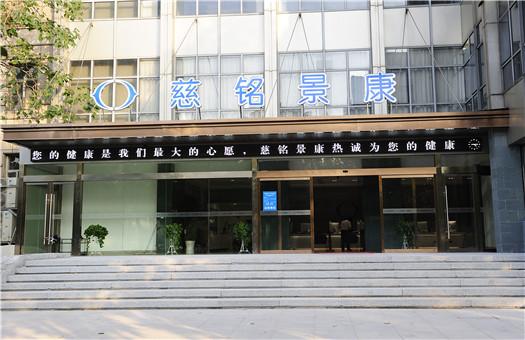 宁波鄞州慈铭景康体检中心