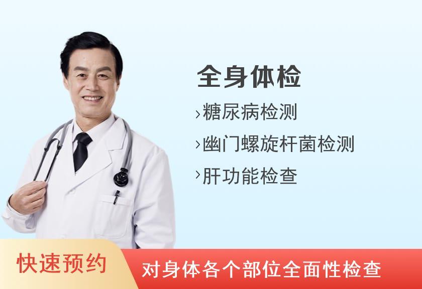 武汉协和医院西院体检中心健康体检E套餐(男)