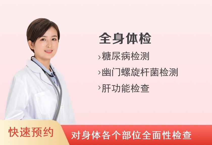 武汉协和医院西院体检中心健康体检E套餐(已婚女)