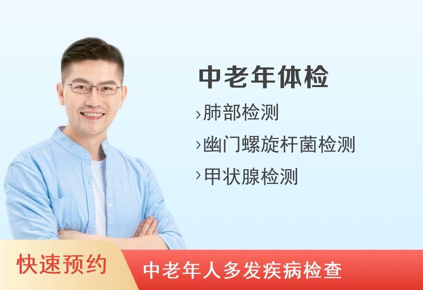 南宁呵护健康体检中心中老年标准体检套餐B(男)