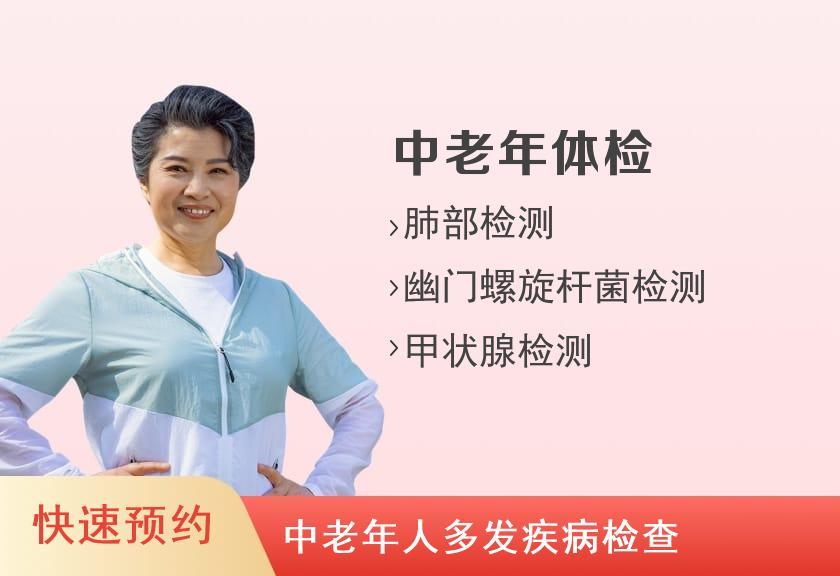南宁呵护健康体检中心中老年标准体检套餐B(已婚女)